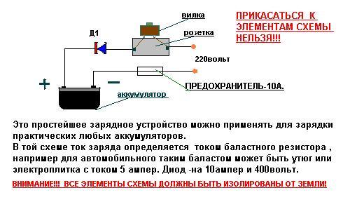 простое зарядное устройство.